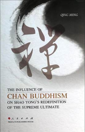 The Influence of Chan Buddhism on Shao Yong's Redefinition of the Supreme Ultimate
